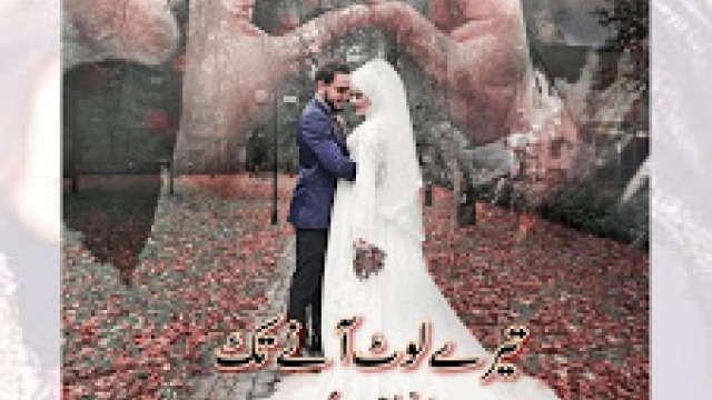Tere Loat Anay Tak By Snia Chaudhary Cousin Marriage Based Novel